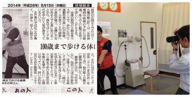 ノルディック四国新聞.jpg