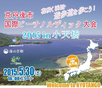 京都nordic-walk-p1.png