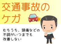 交通事故POP.PNGのサムネイル画像