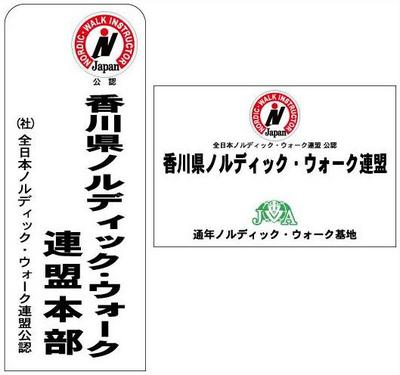香川県連 看板.jpg