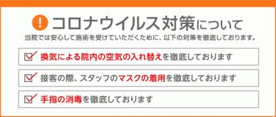 bnr_mail_corona02_orange.png